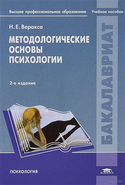 Методологические основы психологии. Николай Веракса