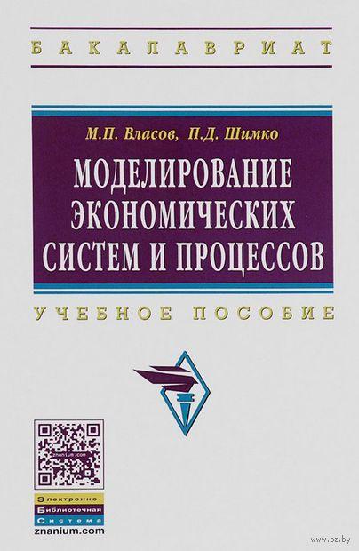 Моделирование экономических систем и процессов. Марк Власов, Петр Шимко