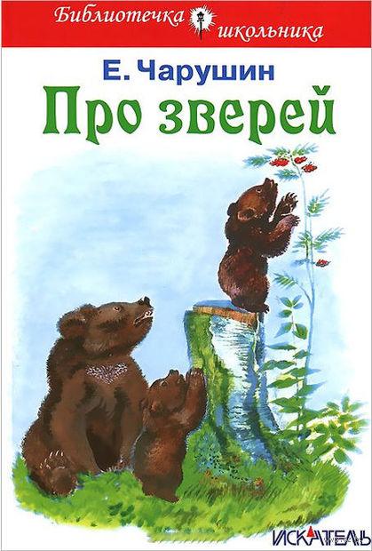 Про зверей. Евгений Чарушин