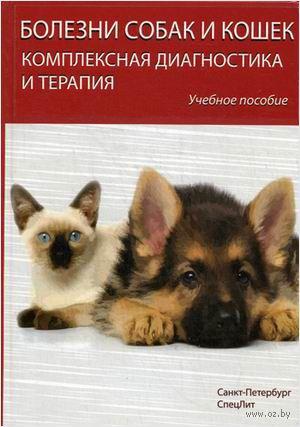 Болезни собак и кошек. Комплексная диагностика и терапия. А. Стрельников, Сергей Старченков