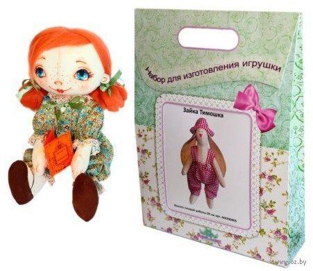 """Подарочный набор для шитья из ткани """"Кукла. Малышка с книжкой"""""""