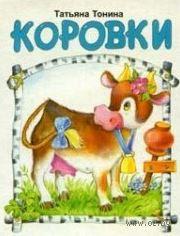 Коровки. Татьяна Тонина