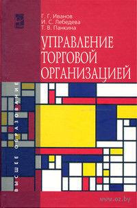 Управление торговой организацией. Г. Иванов, И. Лебедева, Т. Панкина