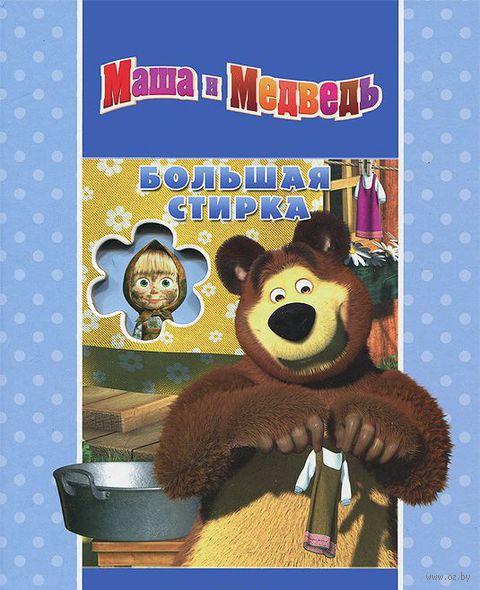 Маша и Медведь. Большая стирка — фото, картинка