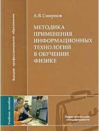 Методика применения информационных технологий в обучении физике. А. Смирнов