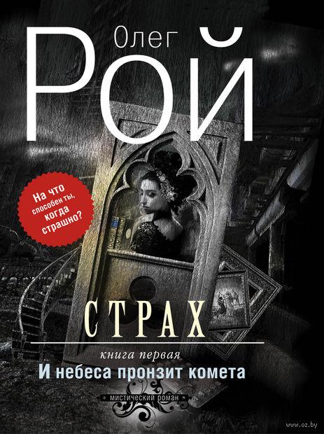 Страх. Книга первая. И небеса пронзит комета (м). Олег Рой