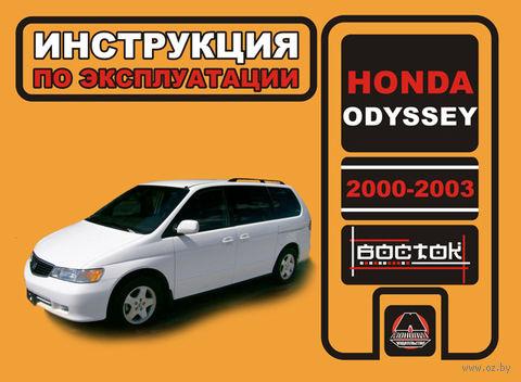Honda Odyssey 2000-2003. Инструкция по эксплуатации