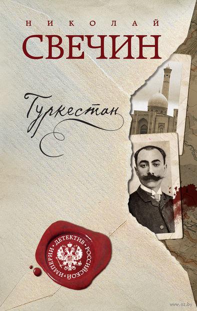Туркестан — фото, картинка