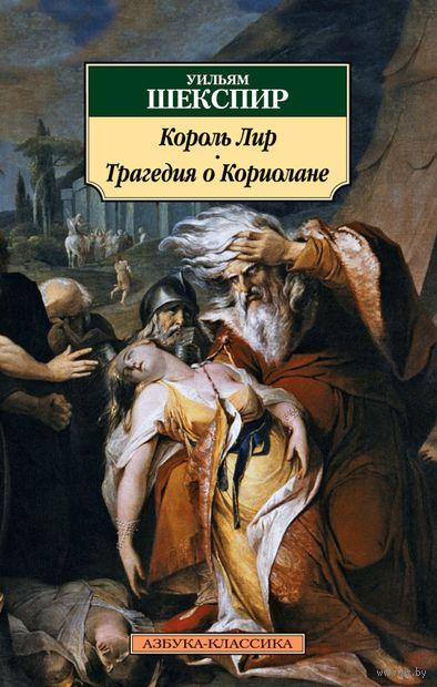 Король Лир. Трагедия о Кориолане — фото, картинка