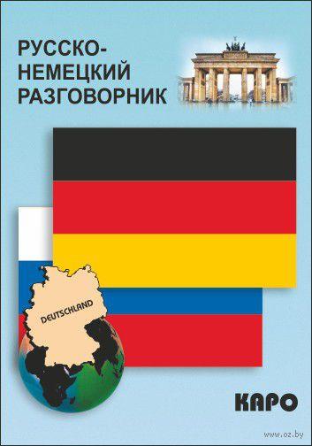 Русско-немецкий разговорник — фото, картинка