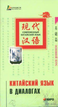 Китайский язык в диалогах. Основной курс — фото, картинка