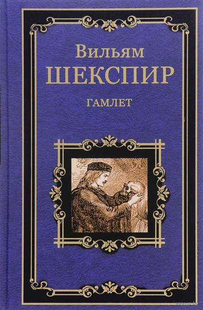 Гамлет — фото, картинка