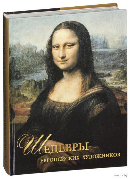 Шедевры европейских художников — фото, картинка