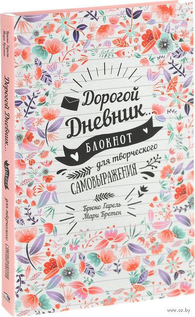Дорогой дневник... Блокнот для творческого самовыражения — фото, картинка