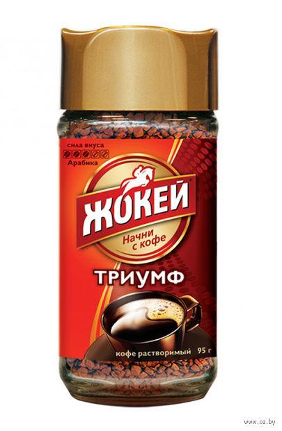 """Кофе растворимый """"Жокей. Триумф"""" (95 г) — фото, картинка"""