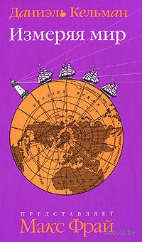 Измеряя мир. Даниэль Кельман