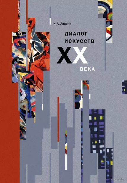 Диалог искусств XX века. Ирина  Азизян