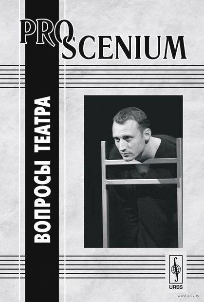 PRO SCENIUM. Вопросы театра