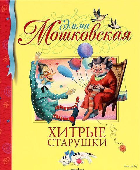 Хитрые старушки. Эмма Мошковская