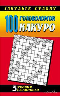 100 головоломок какуро. 3 уровня сложности