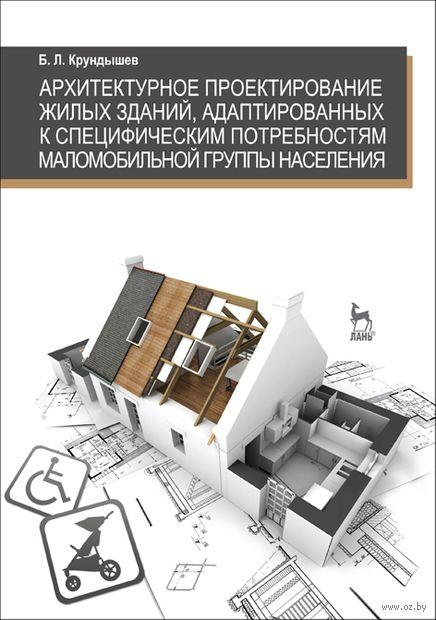 Архитектурное проектирование жилых зданий, адаптированных к специфическим потребностям маломобильной группы населения. Б. Крундышев