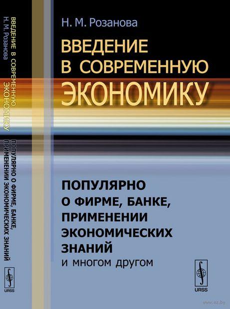 Введение в современную экономику. Популярно о фирме, банке, применении экономических знаний и многом другом — фото, картинка