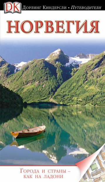 Норвегия. Путеводитель. Снорре Эвенсбергет