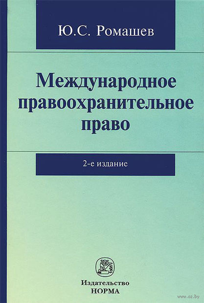 Международное правоохранительное право. Ю. Ромашев