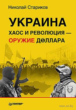 Украина. Хаос и революция - оружие доллара. Николай Стариков