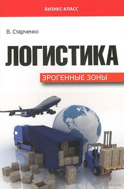 Логистика. Эрогенные зоны. Виктор Старченко