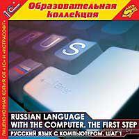 1С:Образовательная коллекция. Russian language with the computer. The first step. Русский язык с компьютером. Шаг 1