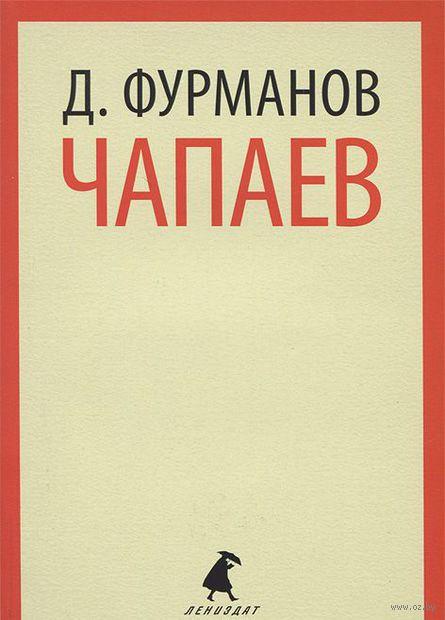 Чапаев. Дмитрий Фурманов