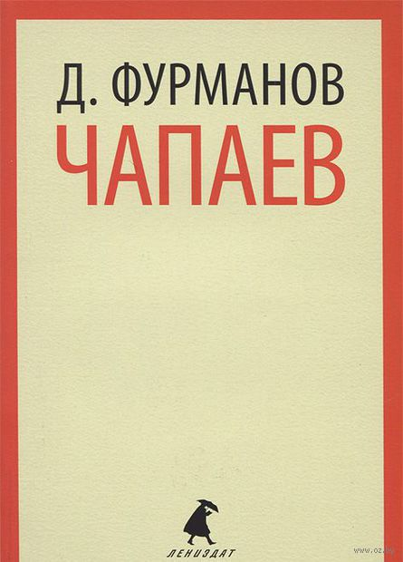 Чапаев — фото, картинка