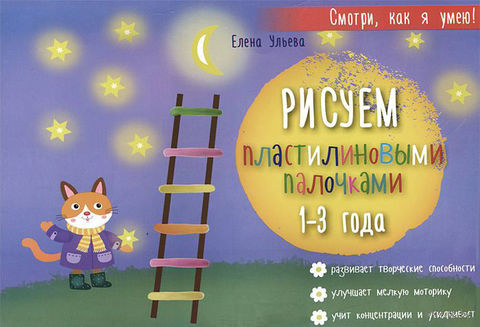 Рисуем пластилиновыми палочками. 1-3 года. Елена Ульева