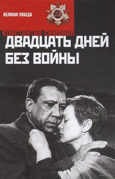 Двадцать дней без войны. Константин Симонов