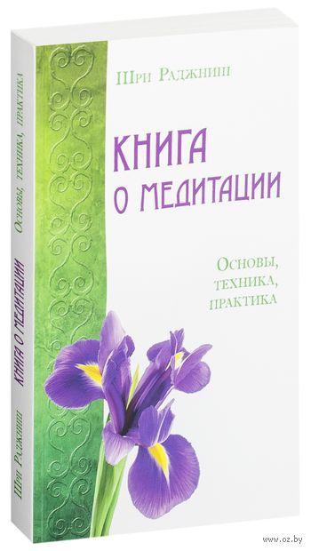 Книга о медитации. Основы, техника, практика. Раджниш Ошо