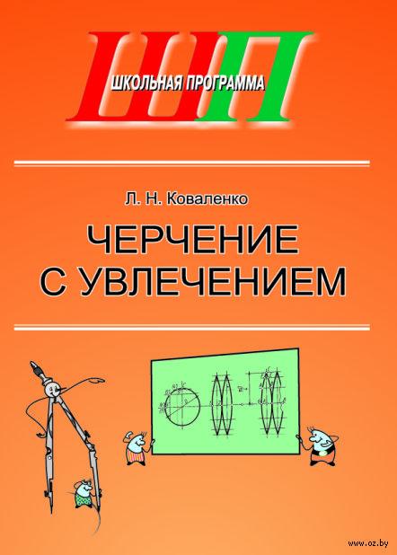 Черчение с увлечением. 9 класс. Л. Коваленко