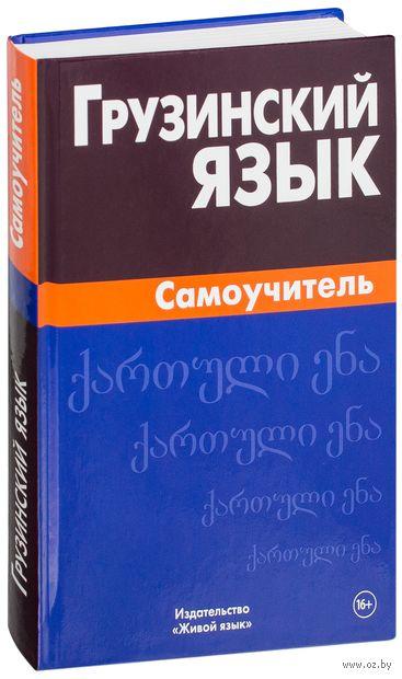 Грузинский язык. Самоучитель. Кетеван Гадилия, Саломе Звиададзе