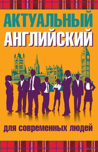 Актуальный английский для современных людей (Комплект из 4 книг)