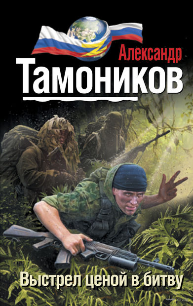 Выстрел ценой в битву (м). Александр Тамоников