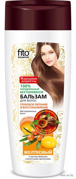 """Бальзам для волос """"Желтковый"""" (270 мл) — фото, картинка"""