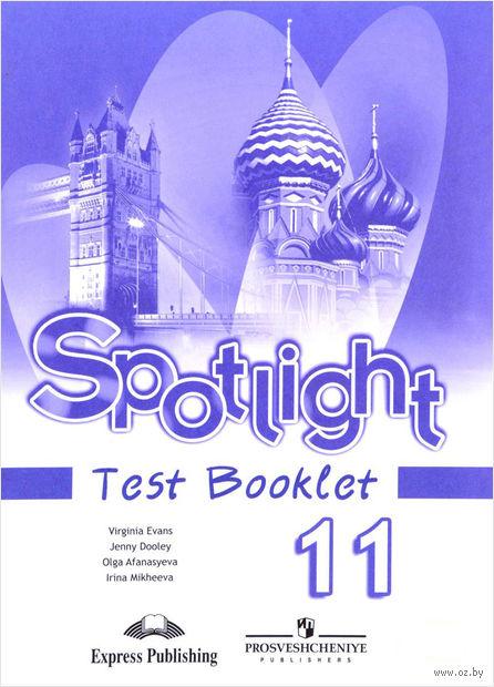 Spotlight. Английский язык. 11 класс. Контрольные задания — фото, картинка