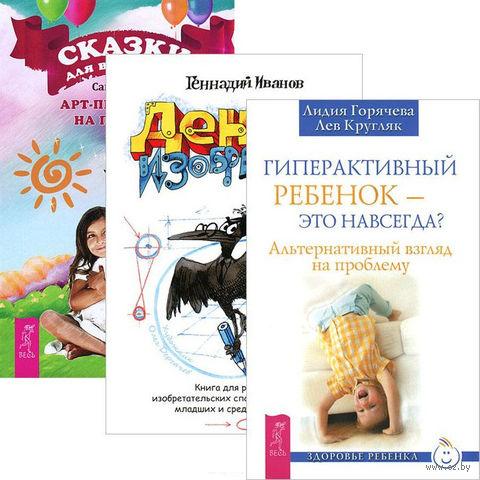 Гиперактивный ребенок. Денис-изобретатель. Сказки для всей семьи (комплект из 3-х книг) — фото, картинка