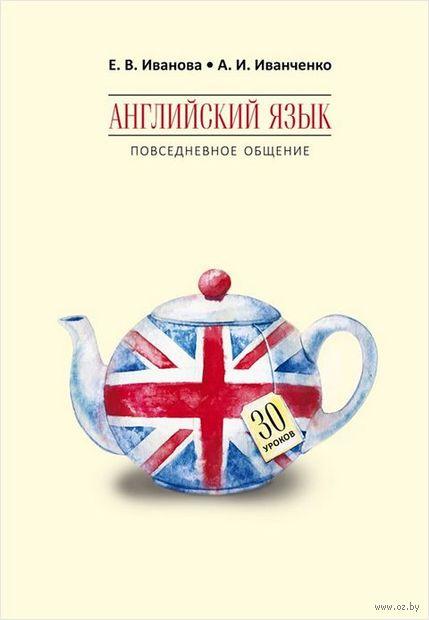 Английский язык. Повседневное общение. 30 уроков — фото, картинка