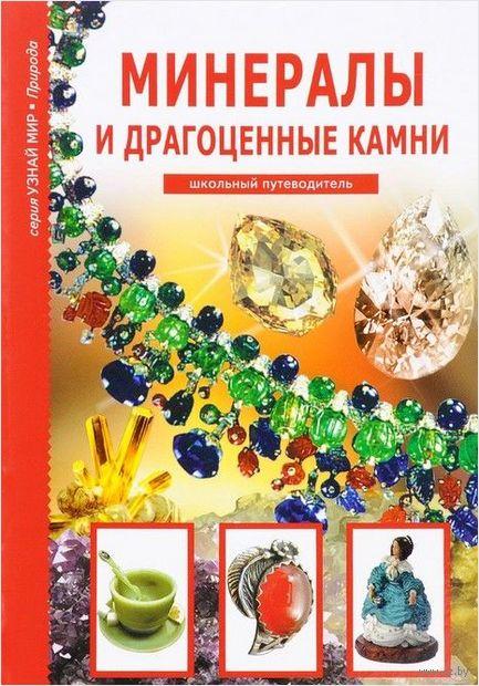 Минералы и драгоценные камни — фото, картинка