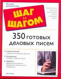 350 готовых деловых писем. Джон Вудс