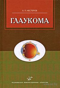 Глаукома. А. Нестеров