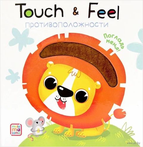 Touch & feel. Противоположности — фото, картинка