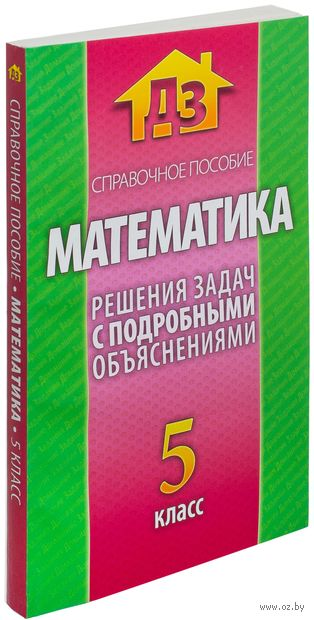 Математика. Решения задач с подробными объяснениями. 5 класс
