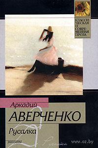 Русалка (м). Аркадий Аверченко
